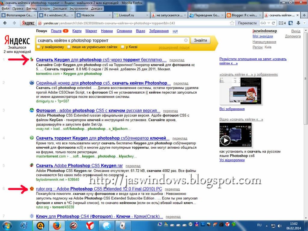 Поиск ключа к программе в интернете легким способом.
