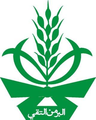 Logo Muhammadiyah Vektor : muhammadiyah, vektor, Muhammadiyah, Nasyiatul, 'Aisyiyah