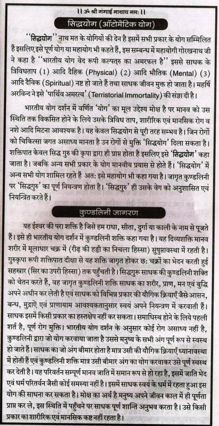 Downloadshare E-Pamphlet Of Guru Siyag Siddha Yoga In -5669