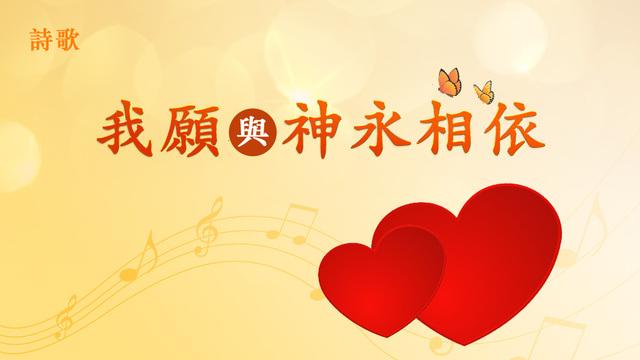 mp3, 神的爱, 神, 詩歌, 跟随, 東方閃電,