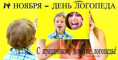 какого числа отмечают День логопеда в России