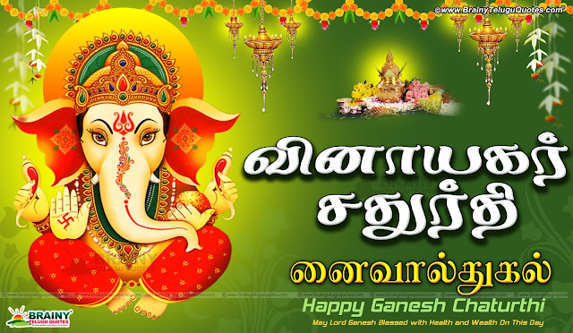 Here is a Ganesh Chaturthi tamil vazhthukkal Images and Greetings Images, Happy Vinayagar Chaturthi Greetings in Tamil, Vinayagar Chaturthi Kavithai and Messages online, Tamil Vinayagar Chaturthi HD Wallpapers, Vinayagar Chaturthi Poojai in Tamil Language, Tamil Awesome Vinayagar Chaturthi Wishes Messages Images.