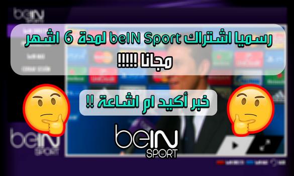 رسميا اشتراك beIN Sport لمدة 6 اشهر مجانا للدول العربية | خبر أكيد ام اشاعة !!
