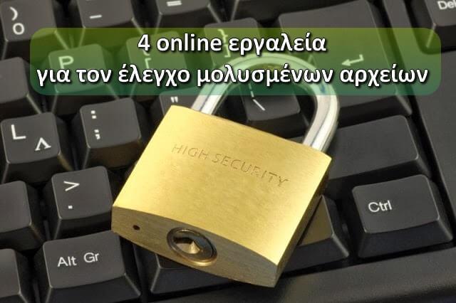 4 Online δωρεάν εργαλεία για έλεγχο μολυσμένων αρχείων