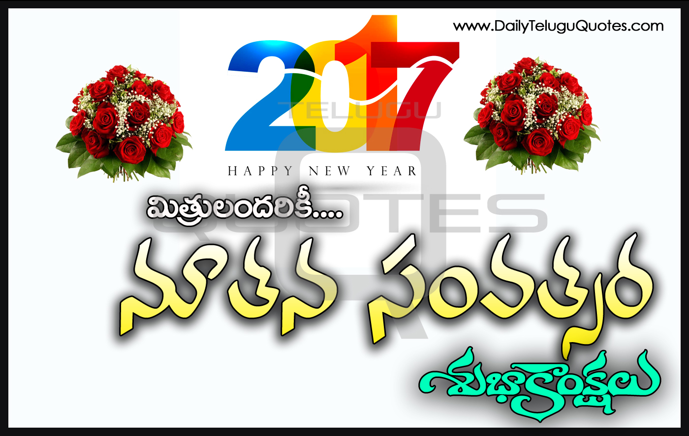 happy new year 2017 telugu quotes images wallpapers