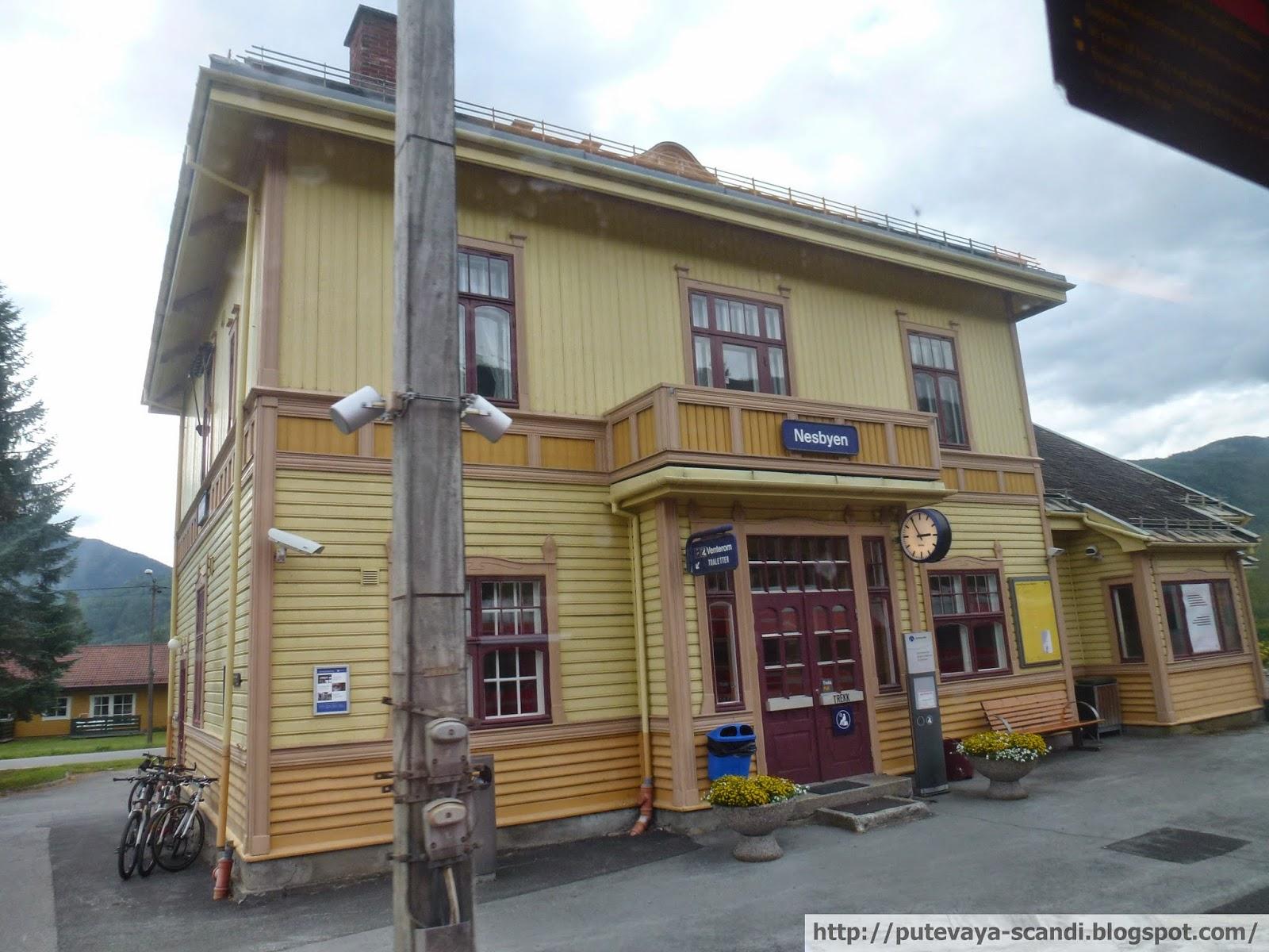 станция Nesbyen
