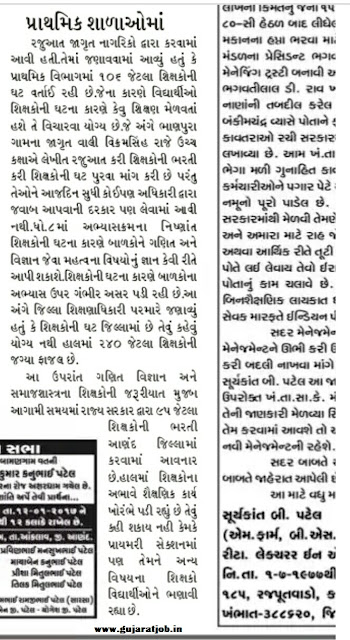Vidyasahayak Bharti Related Latest News