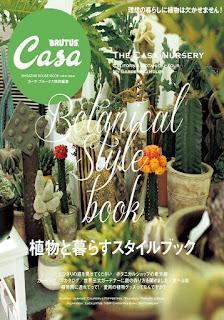 Casa BRUTUS特別編集 シリーズ [Interior Kaizo Keikaku! Series], manga, download, free