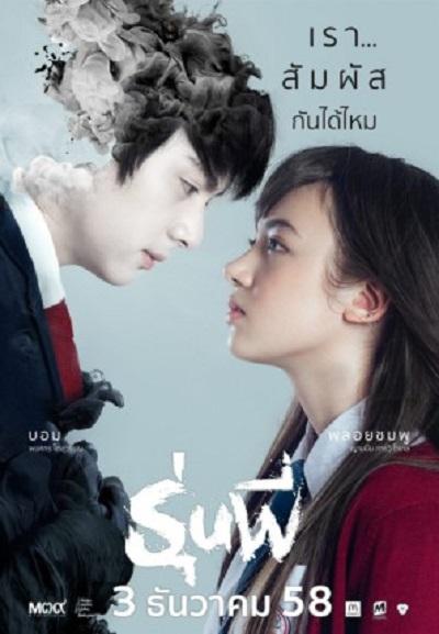 Download Run Phee (2015) Subtitle Indonesia