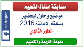 مواضيع و حلول لتحضير مسابقة الاساتذة 2016 الطور الثانوي