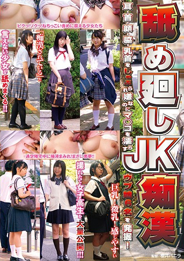 Ubu Daughters Wearing [HD]