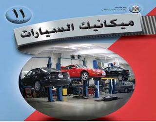 ميكانيكا السيارات للمبتدئين بالعربي الجزء الثاني pdf
