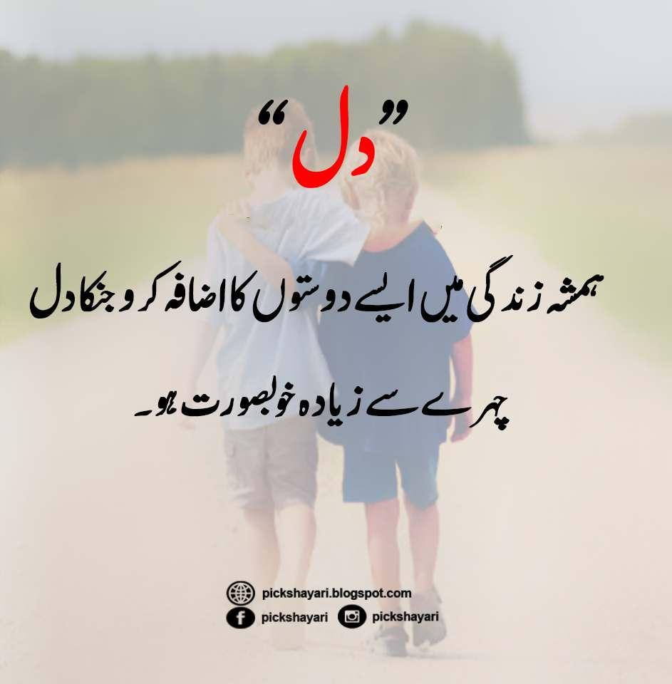 Mother Love Quotes In Urdu • Opzetzwembadshop nl