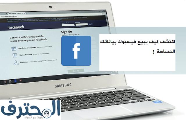 تعرف على كيف يجمع فيسبوك وييع البيانات الشخصية الخاصة بك