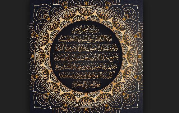 Keutamaan Ayat Kursi dalam Al-Quran