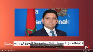 """وفد مغربي يتوجه إلى جنيف للمشاركة في """"مائدة مستديرة"""" حول موضوع النزاع الإقليمي حول الصحراء المغربية"""
