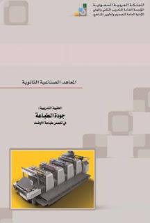 جودة الطباعة pdf