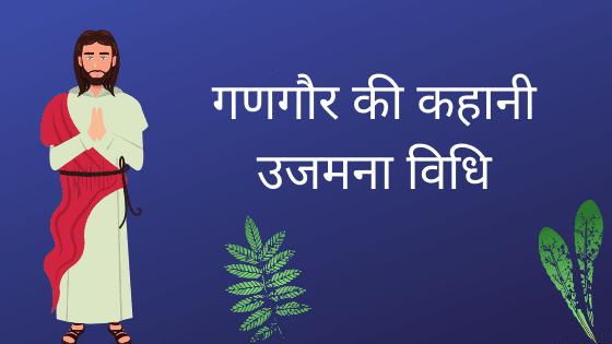 गणगौर की कहानी उजमना विधि हिंदी में