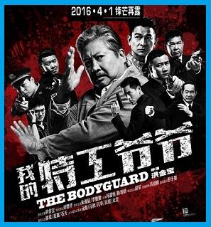 Film The Bodyguard