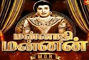 mannathi mannan mgr vijay tv