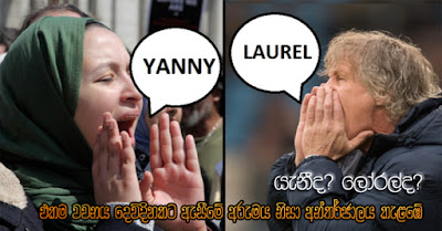 Yanny or Laurel? Internet in confusion because of strangeness of hearing same word sounding differently!