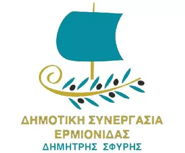 Το ψηφοδέλτιο της Δημοτικής Συνεργασίας Ερμιονίδας  - Δημήτρης Σφυρής