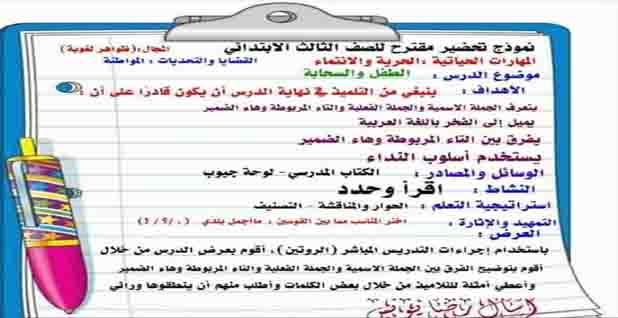 تحميل تحضير نموذجى للغة العربية للصف الثانى والثالث الابتدائى لشهر اكتوبر 2018