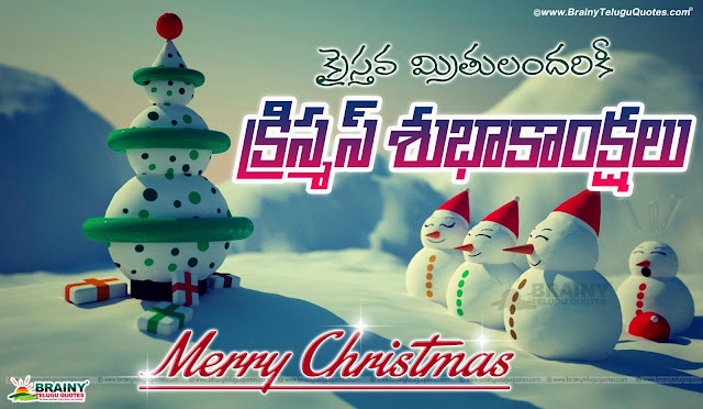 Here is Happy Christmas Telugu Greetings sms messages, Telugu Christmas Thoughts, Telugu Christmas Greetings, Telugu Christmas Quotes Wallpapers, Telugu Christmas Verse, Christmas Words in Telugu, Telugu Christmas Greetings, Latest Telugu 2016 Christmas Greetings, Happy Christmas Greetings in Telugu, Telugu Christmas Quotes, Christmas Holiday Quotations and Christmas E Card Greetings in Telugu Language. Free Christmas Quotes in Telugu images,New Happy Christmas Cards and Nice Messages online, Top Popular Merry Christmas Greetings in Telugu Language, Happy Christmas Telugu Messages for Sister, Merry Christmas Greetings for Family Members, nice Inspiring Merry Christmas Subhakankshalu Telugu Images E Cards.