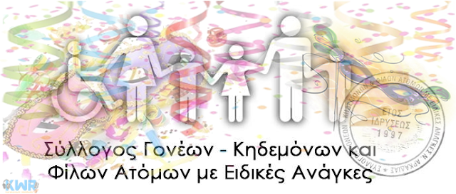 Ανακοίνωση του Συλλόγου ΑΜΕΑ Άστρους για την συμμετοχή στο Καρναβάλι