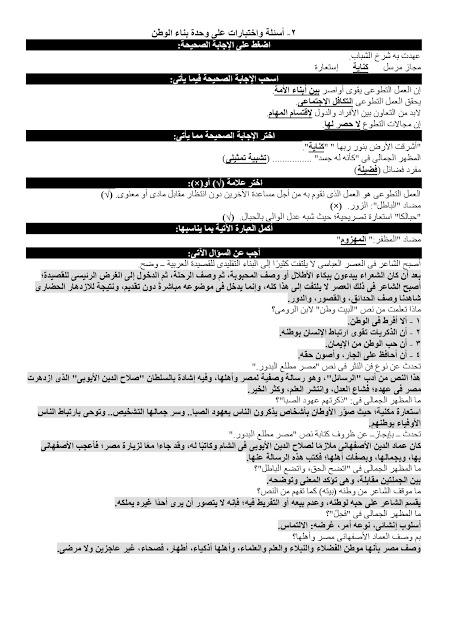 تسريب امتحان اللغة العربية للصف الاول الثانوى 2019 مارس