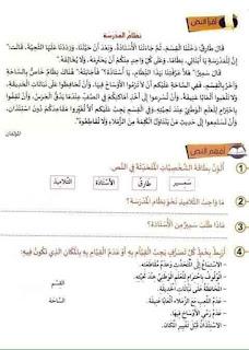 11 - كراس العطلة عربية سنة ثانية