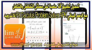 تحميل تطبيق آلة حاسبة لحل مسائل التفاضل والتكامل مع الرسم البياني FX Calculus Problem Solver APK للاندرويد