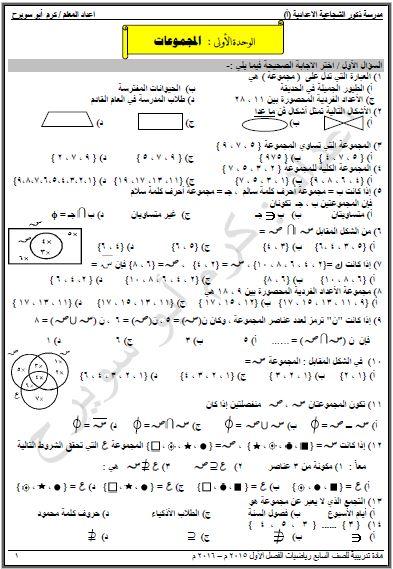 مادة تدريبية رياضيات للصف السابع الفصل الأول 2016 المكتبة