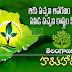 haritha haram telugu slogans and posters and wallpapers