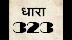 धारा 323 का मतलब