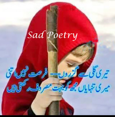 lovely poetry,lovely sad poetry,poetry in urdu love