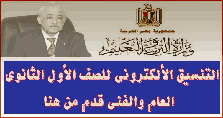 رابط التنسيق الألكتروني للصف الأول الثانوي العام والفني 2018 محافظة المنيا t-miniatafuq
