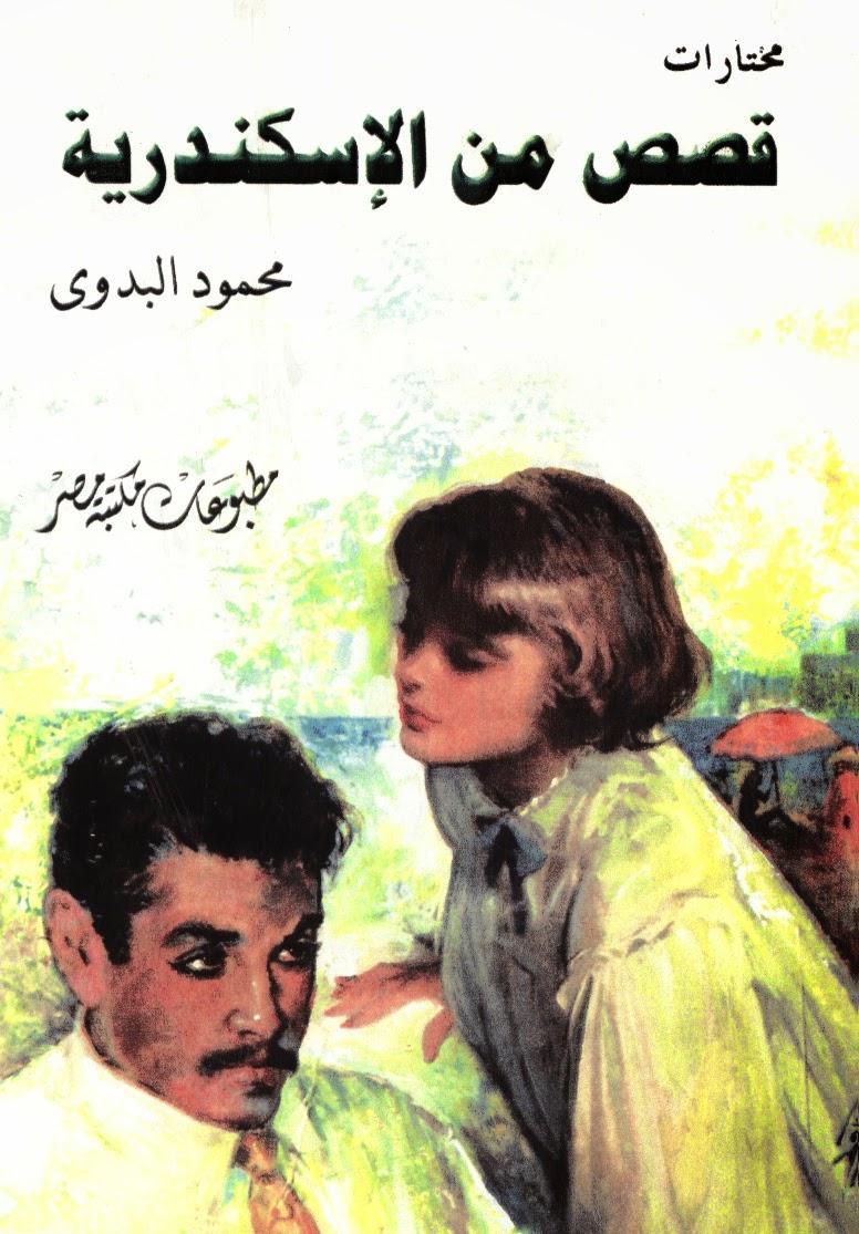 47b0c05f97d62 الأعمال الكاملة محمود البدوى قصص قصيرة قصص مصرية قصص ...