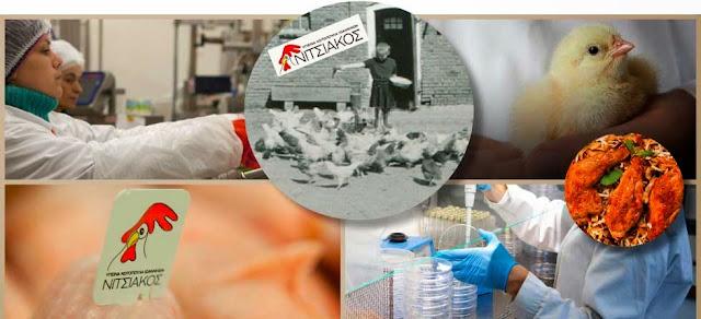 Η εταιρία Θ. ΝΙΤΣΙΑΚΟΣ Α.Β.Ε.Ε.,ζητά υπάλληλο για το το Τμήμα Διασφάλισης Ποιότητας