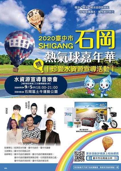 台中石岡熱氣球嘉年華暨珍愛水資源宣導活動,還有音樂會和煙火秀