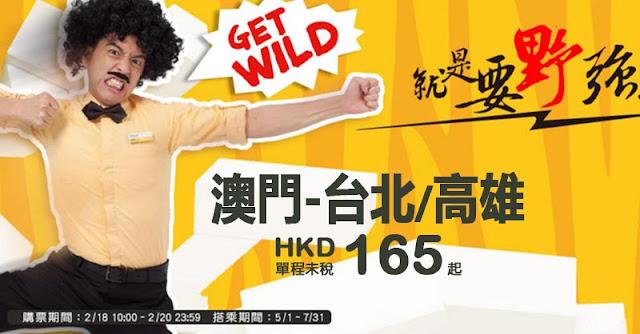 再加碼!台灣虎航【5至7月】優惠,澳門飛 台北/高雄 單程HK$165起,今早(2月18日)10時起開賣!