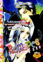 การ์ตูน Romance เล่ม 320