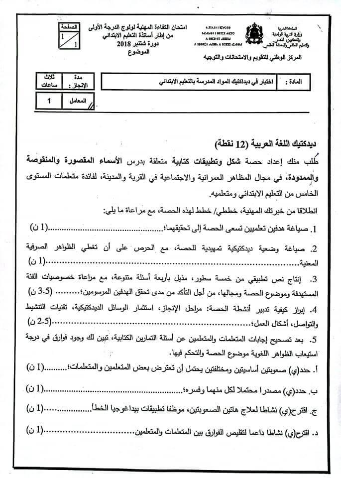 تصحيح ديداكتيك اللغة العربية للامتحان المهني 2018 للتعليم الابتدائي