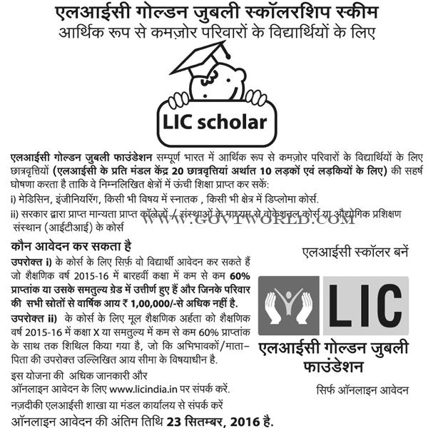 LIC Scholarship Form