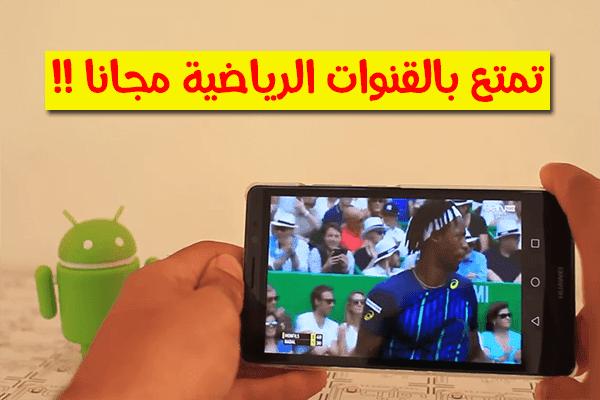 تطبيق جديد لمشاهدة جميع القنوات العالمية و الرياضية المشفرة بجودة عالية HD مجانا !