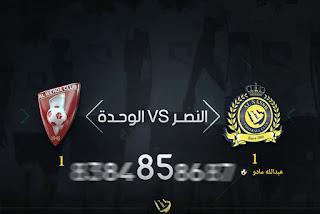 مشاهدة مباراة النصر والوحدة بث مباشر بتاريخ 02-12-2018 الدوري السعودي