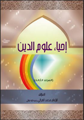 Ihya-ul-o-Uloom Volume 3 pdf in Arabic