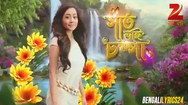 Saat Bhai Champa, Zee Bangla, Bengali serial, Sat Vai Champa Wiki