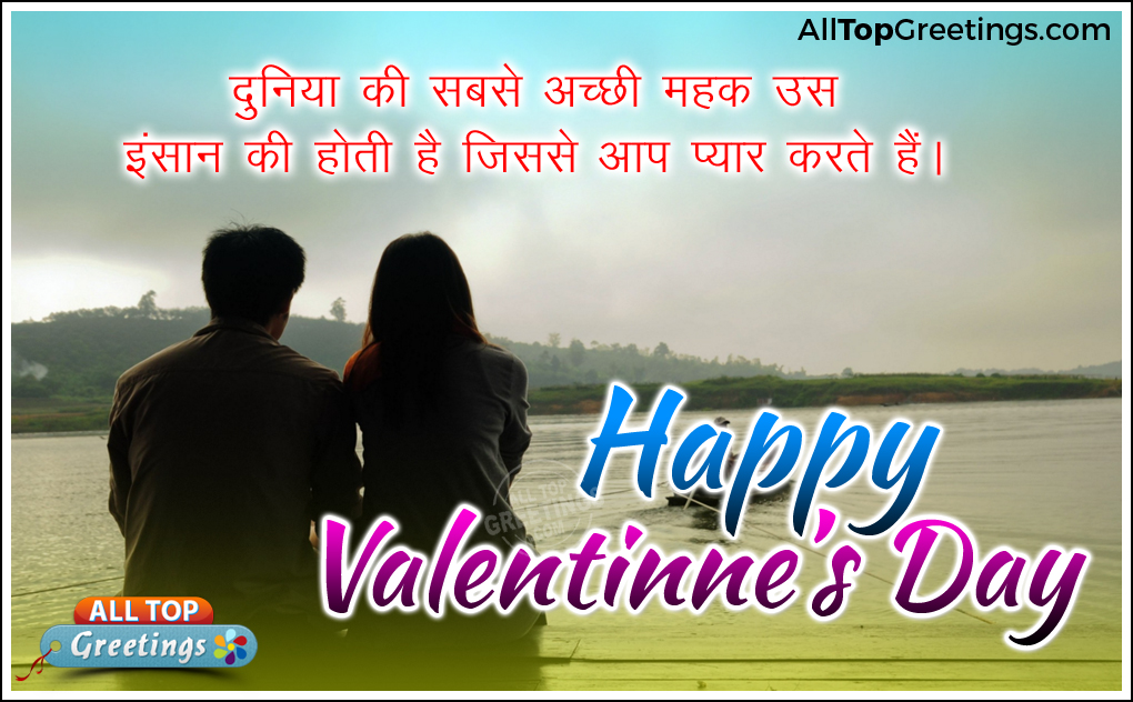 Heart Touching Hindi Valentine S Day Greetings And Wishes Messages