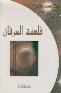 حمل كتاب فلسفة العرفان ـ محمد شقير